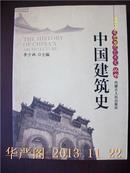 中外文化艺术史丛书:中国建筑史