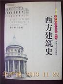 中外文化艺术史丛书:西方建筑史