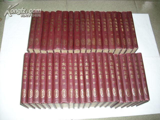 金陵丛书(全40册)