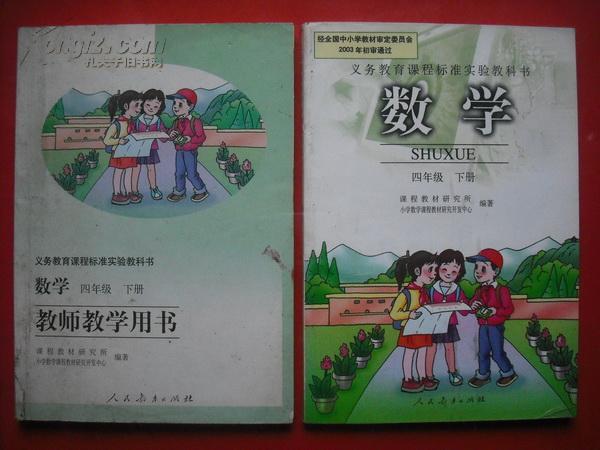 小学数学课本四年级下册配教师教学用书.2004-2005年1.2版.家长辅导用书。32k220