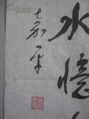 傅嘉平 作 书法一幅 69*35厘米