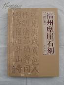 福州摩崖石刻(增订本)