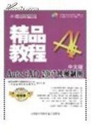 中文版AutoCAD 2007机械制图精品教程