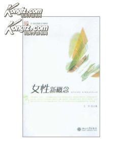 21世纪创新系列教材-女性新概念 王宇著 北京大学出版社