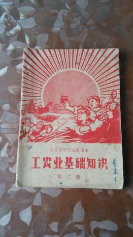 北京乾坤酒厂_正版P1 建筑材料试验手册\/北京
