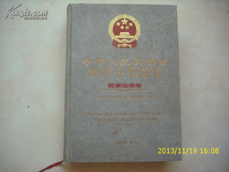中华人民共和国法律分类总览.民事法律卷