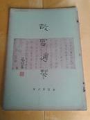 民国21年合订本《故宫周刊》第六册115~130期