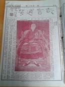 民国21年合订本《故宫周刊》第五册101~114期