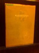 诗韵墨痕 ---- 戴清民诗词书法作品选 【皮革面精装 一版一印 3000册】