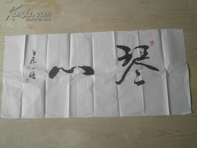 S8170    一悟(韩书田)书法:琴心