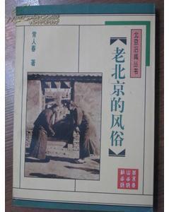 北京乾坤酒厂_老北京的风俗[北京旧闻丛书] #