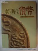 中国历代货币 (公元前16世纪--公元20世纪)
