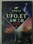最新UFO·ET未解之谜全实录