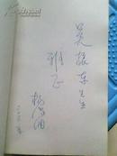 国宝周庄  (签名本)