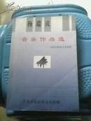 杨瑞庆音乐作品选--为昆山群众文艺而作