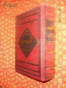 Al-Mawrid: A Modern Arabic-English Dictionary铝mawrid现代阿拉伯语-英语词典2005年版