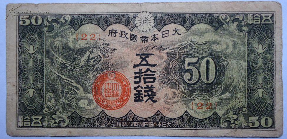 錢幣,大日本帝國政府,50錢