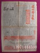 深圳特区报1984年4月21日【日本加紧发展核电站】
