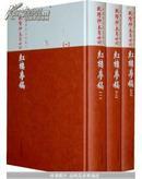 红楼梦古抄本:乾隆抄本百廿回红楼梦稿 : 杨本(全三册)