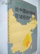 论中国浅内陆省区域经济的发展