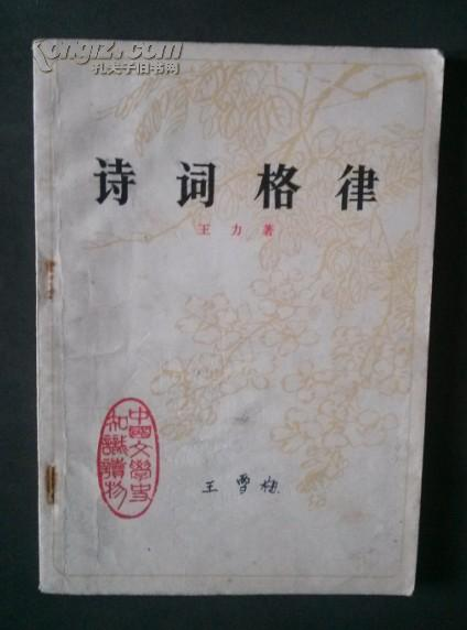 《诗词格律》中国文学史知识读物