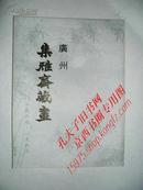 广州集雅斋藏画:1983-1993