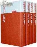 红楼梦古抄本:脂砚斋重评石头记 : 庚辰本(全四册)