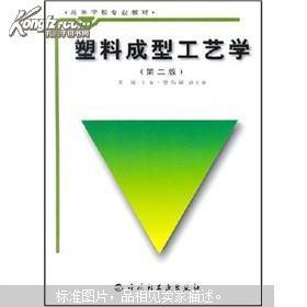 塑料成型工艺学(第二版 第2版 黄锐 中国轻工业出版社  9787501919826