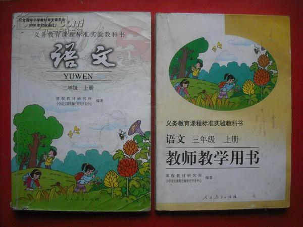 小学语文课本三年级上册配教师教学用书.2003年1版.家长辅导用书