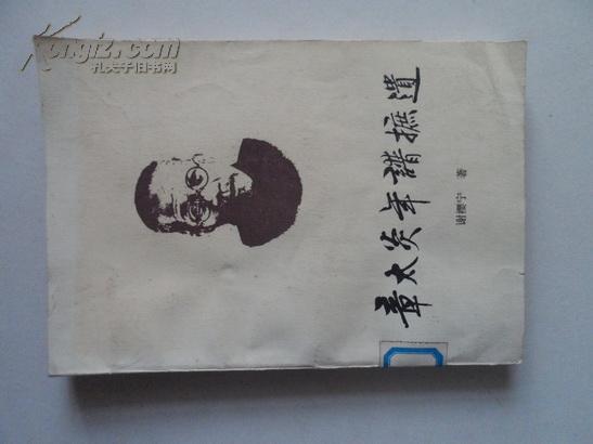 章太炎年谱摭遗(一版一印1800册)