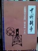 中州钱币:钱币专辑(十五)J