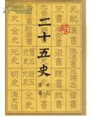 二      十      五      史  【 全十二册 】  缎面精装带护封(武殿英本 影印版)