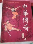 中华传奇1985年第一辑