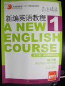 新编英语教程1(学生用书)(修订版)