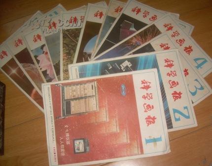 绉�瀛��绘�ワ�1981骞�1-12��锛�   20��������锛�