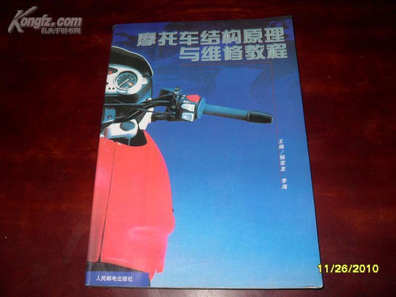 摩托车结构原理与维修教程,杨荣友等编,全新正版,19元包邮挂