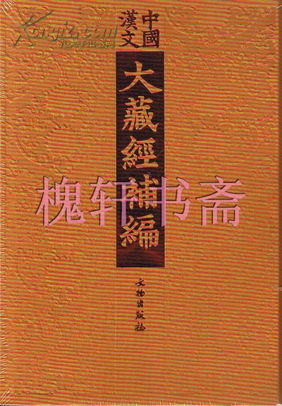中国汉文大藏经补编(全100册)