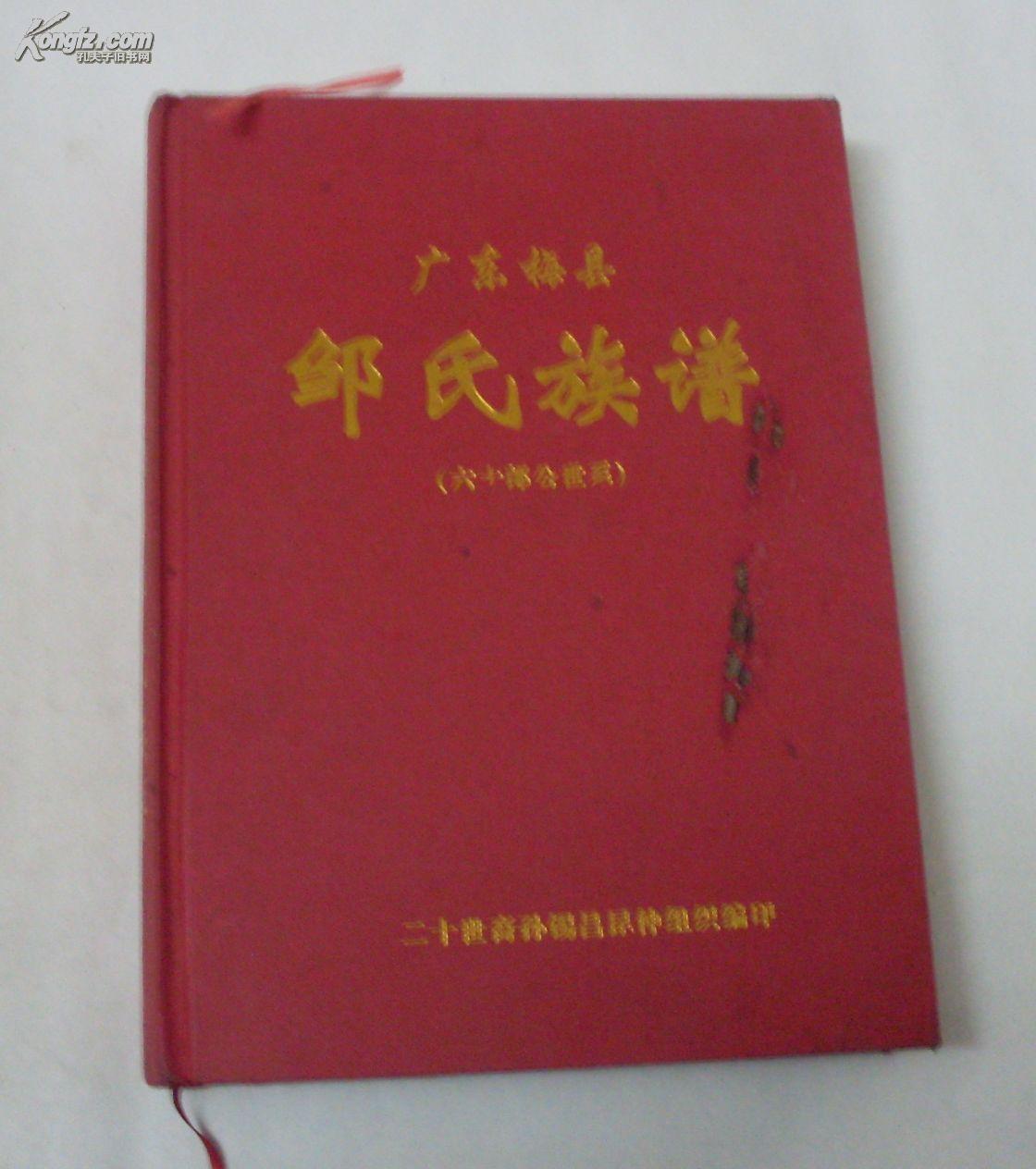 广东梅县邹氏族谱(六十郎公世系)