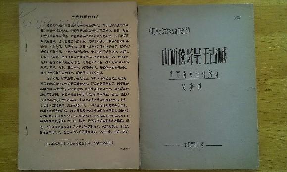 80年代考古资料7册