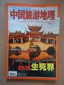 中国旅游地理2007.4
