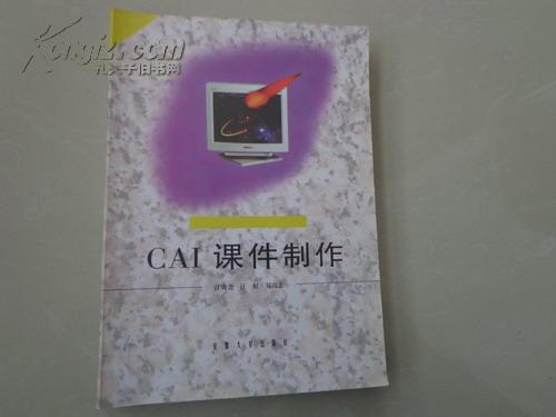 CAI课件制作