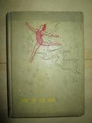 老日记本:《体育日记(1959年第一届全运会纪念册)》精装