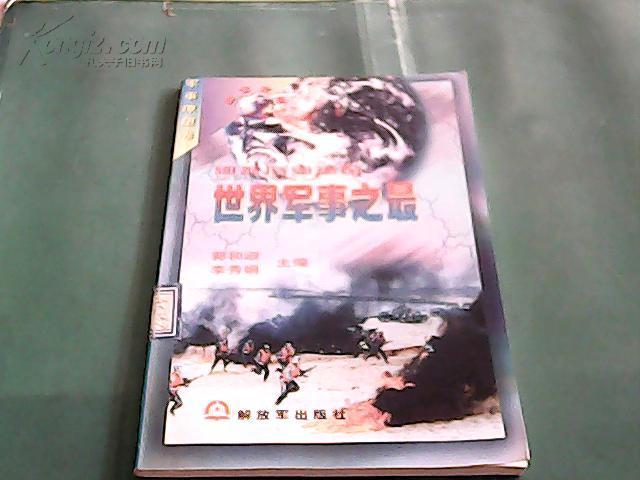 战士文库军事嘹望卷--------世界军事之最
