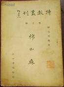 民国三十五年二月沪一版/特教丛刊《棉和麻》顾元亮编著