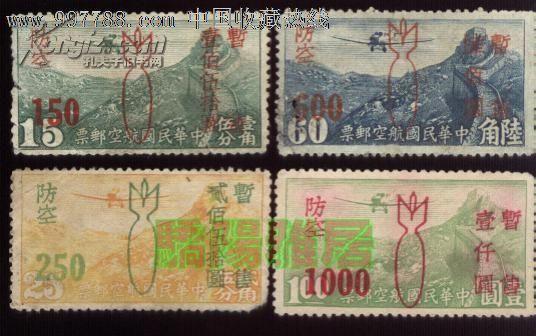 中华民国航空邮票  防空