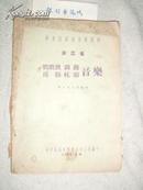 华东区戏曲音乐资料 浙江省《鹦歌戏·甬剧·湖滩·杭剧》1954年版