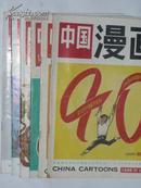 中国漫画 (共6册合售 89-4. 90-5. 92-4.5.8.9)