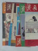 漫画月刊(共7册合售 总第2.3.4.5.6.9.10期)