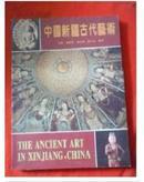 中国新疆古代艺术  画册
