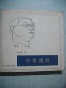 张永和代表作:《非常建筑》当代中国名家建筑创作与表现丛书